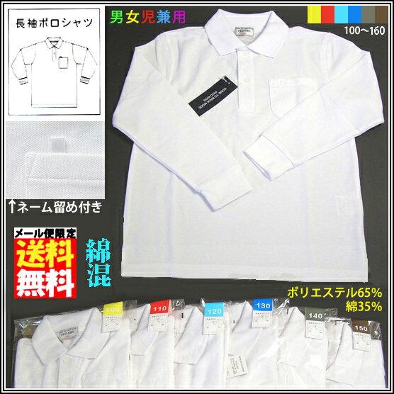 スクールポロシャツ長袖子供用白男女兼用サイズ100~160綿混鹿の子吸汗速乾子供服ホワイト小学生制服