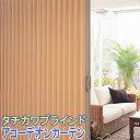 タチカワブラインド製 アコーディオンカーテン/アコーデオンカーテン サイズオーダー