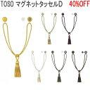 TOSO☆ マグネットタッセルD(1本入り)(全4色) 〜フサカケのいらない新しいタイプのタッセルです。【タッセル】【タッセル】