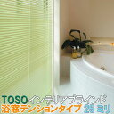 TOSO/トーソー製 アルミブラインドベネアル25浴窓テンション/スラット25浴窓テンション サイズオーダー/浴室用ツッパリ式/スラット幅25ミリ