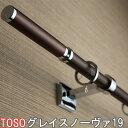 TOSO/トーソー製 カーテンレール/グレイスノーヴァ19シングル Dセット/規格サイズ/310cm