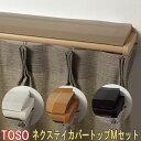 TOSO/トーソー製 カーテンレールネクスティカバートップ2・Mセット ダブル/規格サイズ/200cm