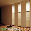 居家, 床品, 收纳 - ニチベイ製 プリーツスクリーンもなみ25/なごみ2/ツインスタイル ループコード式/サイズオーダー
