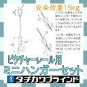 タチカワブラインド製 ピクチャーレールハンガー/ミニハンガーセット 150cm/ワイヤー径φ1.2mm/ワイヤー部分カラー:シルバー・ホワイト
