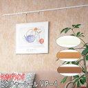 ピクチャーレール ◆タチカワブラインド VP−1 正面付け用セット(キャップ・フック付き) カ...