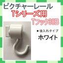 TOSO/トーソー製 ピクチャーレールフック/Tフック30B(フックB) Tシリーズ用フック/正面付け用/カラー:ホワイト