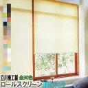 立川機工製 ファーステージロールカーテン サイズオーダー 無地ウォッシャブル 全31色