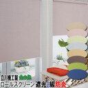 立川機工製 ファーステージロールカーテン サイズオーダー/遮光2級防炎タイプ 全6色