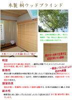 天然木製ブラインド「桐ウッドブラインド」
