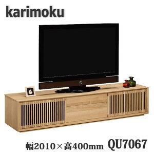 【開梱設置付き】カリモク家具 QU7067、QU7068 幅20