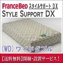 【開梱・設置無料】【送料無料】フランスベッド 低反発マットレス スタイルサポートDX ワイドダブル