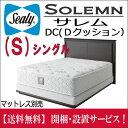 【シーリーベッド正規販売店】シングルベッド・フレーム サレムDC(Dクッション) Sealybed Solemn