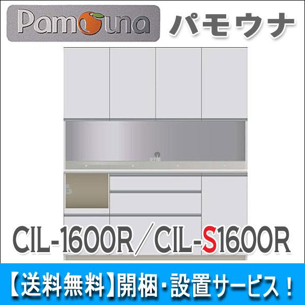 【送料無料】パモウナCIL-1600R(奥行50cm)/CIL-S1600R(奥行44.5cm)、幅160cm、高198cm【開梱・設置無料】ダイニングボード完成品、送料無料、PAMOUNA食器棚 日本製国産 CIシリーズ