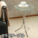 ガラステーブル 丸型 ガラスラック リビングテーブル ◆送料無料◆ コーナーラック ナイトテーブル インテリアテーブル テーブル サイドテーブル ガラス スチー...