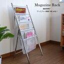 マガジンラック マガジンスタンドラック 雑誌 ◆送料無料◆ ...