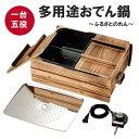 多用途おでん鍋 おでん鍋 保温おでん鍋 電気鍋 ◆送料無料◆...