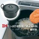 IHたっぷり深型揚げ鍋 20cm 鉄製鍋 ふた付き ◆送料無料◆ 鍋 日本製 天ぷら鍋 揚げ鍋 フラ