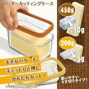 バターケース カットできちゃうバターケース ◆送料無料◆ バ...