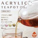 アクリルティーポット プラスチック製 お茶 急須 紅茶 ◆送...