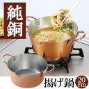 純銅製 からっと銅の揚げ鍋 20cmタイプ 両手鍋 銅鍋 ◆...