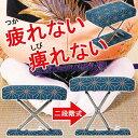 携帯正座椅子 二段階式 携帯 座椅子 正座イス ◆送料無料◆ 高さ調節 コンパクト座椅子 椅子 正座