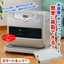 スマートキャリー ファンヒーター用ラック ◆送料無料◆ ラッ...