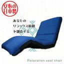 ウエーブチェア リクライニング座椅子 リクライニング リクライニングチェア チェアー イス ハイバック 座椅子 リビング セール OFF 1..