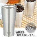 サーモス 真空断熱 タンブラー カップ 容量600