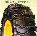 送料無料!北海道で製造されているタイヤショベル用STD金属タイヤチェーン12.5/70-15&33/12.5-15サイズ用2本分セットお買い得!