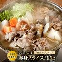 【ポイント2倍】ぼたん鍋【赤身スライス500g】『約3〜4人...