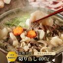 ぼたん鍋【切り落し400g】約2〜3人前/猪肉/いのしし肉/...