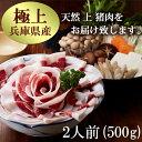 ぼたん鍋 猪肉 いのしし肉 イノシシ肉【上500g】3〜4人...