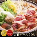 合鴨ロース【鍋用スライス500g+つゆ(10倍濃縮180ml)2本+だし用鴨脂100g】食品 精肉