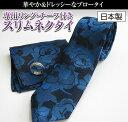 05P01Oct16 リング付ナロータイ ポケットチーフ付 ブルー系 薔薇 日本製 甲州織 ポリエステル100% パーティネクタイ メール便可 RNT3-3