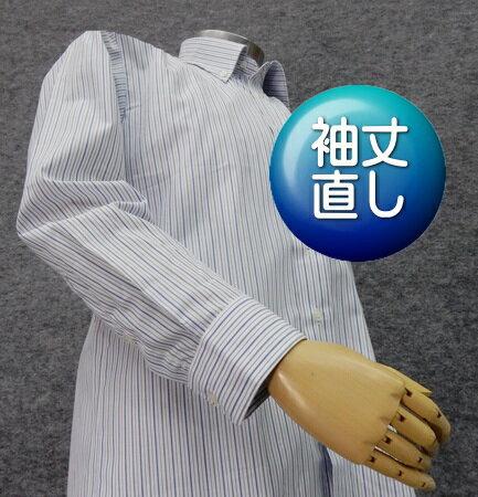 「代引き不可」 ワイシャツ 袖詰め 裄詰め ドレスシャツ