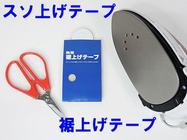裾上げテープ スソ上げテープ 黒・紺・濃グレー・薄グレー・ベージュ 熱着式 アイロンで押さえるだけ