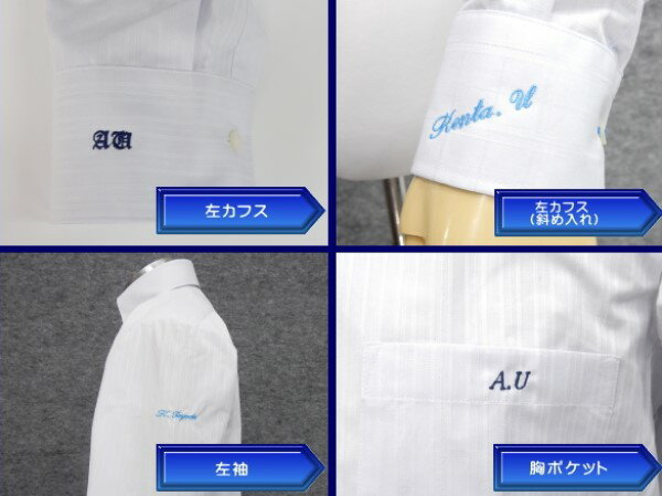 「代引き不可」 ワイシャツ ネーム刺繍