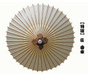 ショッピング訳アリ 【チョイ訳アリ】特選番傘 匠 実用番傘 和傘 男傘