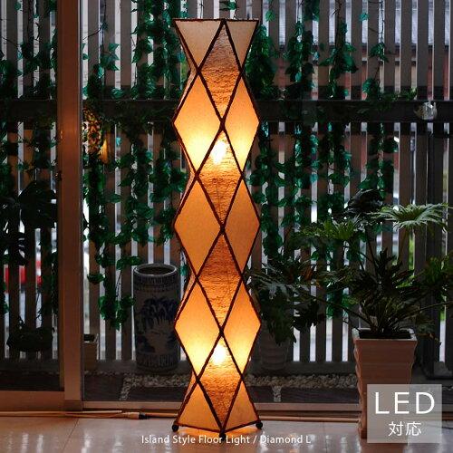自然素材の魅力溢れるランプ。【バリ島ナチュラルランプ】