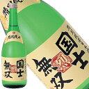 特別純米 国士無双 烈(れつ) 720ml【北海道/高砂酒造(株)】【RCP】