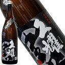 黒久耀 25度 芋焼酎 1.8L【鹿児島県/種子島酒造】【RCP】