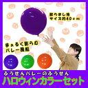 【バルーン】40cm 風船バレーハロウィンカラーセット(3枚入り)【ふうせんバレー】 【あす楽対応】