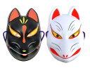 お面 狐セット (白黒各1枚)【あす楽対応】
