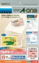 エーワン マルチカード 各種プリンタ兼用紙 白無地 A4判 10面 キャッシュカードサイズ 51165