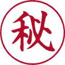 シヤチハタ スタンパー 秘 XEN-101V2 縦 赤