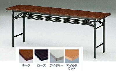 TOKIO【藤沢工業】 折りたたみ会議用テーブル 共貼りタイプ(棚付・パネル無)ITO-T-1860 オンライン W1800xD600xH700:イトー事務機【送料込み】納期お問い合わせください。
