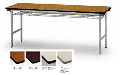 TOKIO【藤沢工業】 折りたたみ会議用テーブル アルミ脚タイプ天板エマストラエッジ(棚付)ITO-TFA-1845SE オンライン W1800xD450xH700:イトー事務機【送料込み】納期お問い合わせください。
