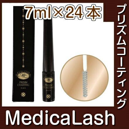 【送料無料】MedicaLash(メディカラッシュ)プリズムコーティング ブラック (ブラシタイプ)24本セット