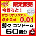 サガミオリジナル0.01 1個付/薄々コンドーム5箱セット/世界最薄コンドーム/合計61個/