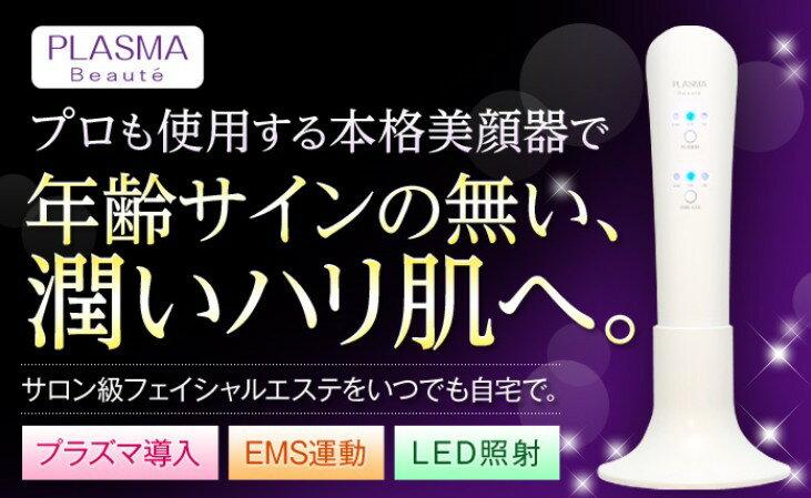 【送料無料】美顔器 PLASMA Beaute (プラズマボーテ)ハンディタイプ美顔機 ホワイト